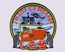 Ice Breaker Embroidered Patch