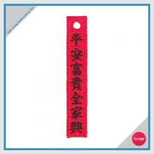 Chinese Embroidery Key Tag - 6