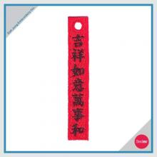 Chinese Embroidery Key Tag - 5